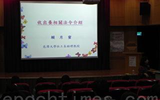嘉义市社工师公会举行会员大会暨研习