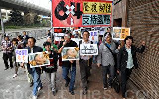 港支联会等团体抗议胡佳被殴打