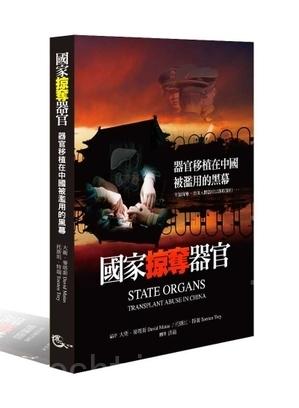 2012年8月,曝光中共動用國家機器與政權對以法輪功學員為主體進行活體摘取器官罪行的書,《國家掠奪器官》中文版正式發行。(圖片來源:大紀元資料室)
