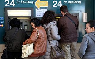 课征存款税消息传出后,塞浦路斯当地民众前往银行提款机挤兑现金。其他金融疲弱欧元国家的投资人与存款人,担心欧盟未来可能要求类似的纾困条款,可能造成全球金融市场不稳。(图片 AFP)