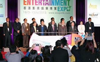 亚洲最大影视博览展 香港开幕