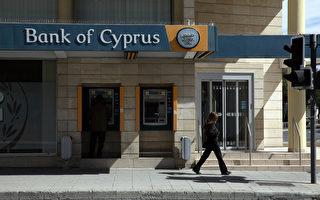 欧盟周六(16日)宣布总额100亿欧元的塞浦路斯纾困方案,以援助该国规模过大的银行体系,并使国家免于债信违约。尽管纾困规模相对而言不大,但欧盟协议塞国银行存款账户需缴交一次性税额。塞国许多俄罗斯大额存户与企业。(图片 AFP)