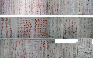 河北正定县逾万民众签名反迫害 营救法轮功学员