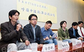 中國拒簽公政公約 台專家:同拒民主