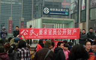 组图:北京多地公民打大横幅要求官员财产公示