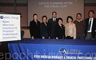 美国亚裔保险理财协会讲座  介绍实用税务知识