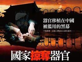 掩藏在偽造「中國死刑犯器官證書」背後的黑幕