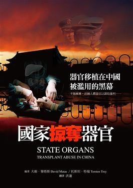 """掩藏在伪造""""中国死刑犯器官证书""""背后的黑幕"""