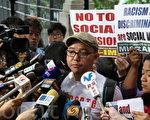"""对于终审法院裁定外佣寻求居港权败诉,菲律宾人联合会秘书长埃曼表示失望,形容这是""""伤感的一天""""。(摄影:李真/大纪元)"""