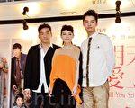 (左起)石头、范晓萱、黄嘉乐专程到香港出席记者会及首映礼。(摄影:邝天明/大纪元)