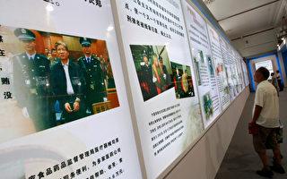 中国10年外逃2.74万亿美元 党媒为裸官总结三部曲