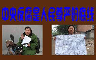 刘红霞:人民尊严高过天