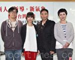 《明天记得爱上我》剧组主创,(左起)陈骏霖、夏于乔、石头、李烈。(摄影:余钢/大纪元)