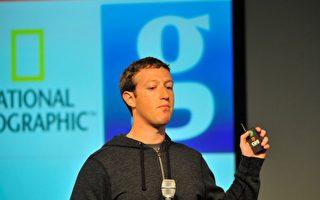 臉書創辦人恐需繳所得稅10億美元