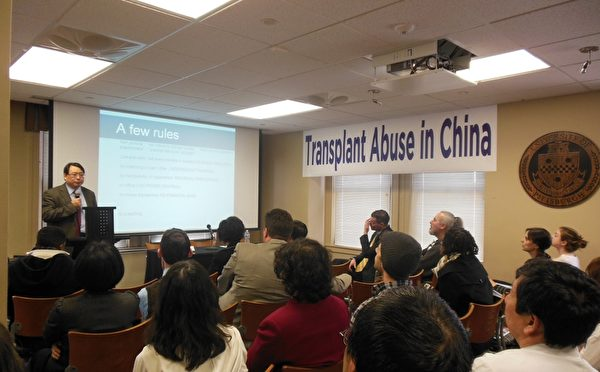 3月28日美國匹茲堡大學 「器官移植在中國被濫用」研討會現場。演講者為醫學博士楊景端。(攝影:王宇新/大紀元)