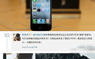 【陈思敏】央视人民日报连批苹果 砸中了谁?