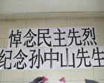 清明前孙文广呼吁:还我人身自由,还我去公园,悼念民主先烈的权利。(当事人提供)