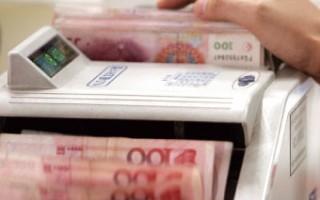 中国规模达15~18万亿的地方性债务已经成为各界讨论的焦点。(AFP)