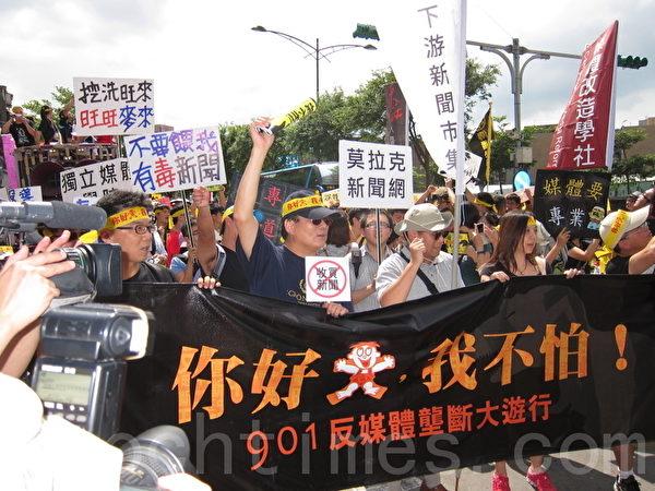 台灣新聞記者協會等媒體改造社團逾2012年9月1日在台北發起「反媒體壟斷901大遊行」,參加民眾走上街頭,表達要新聞專業、要旺中道歉、要NCC監督、反媒體壟斷訴求。(攝影:鍾元/大紀元)