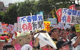 台灣公布「傷很大」新聞 旺中案列第一