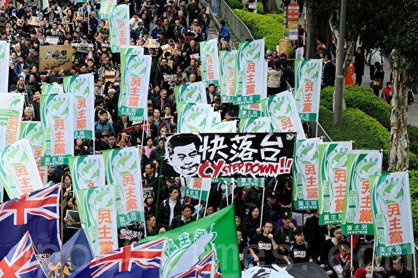 香港民间人权阵线2013年新年举办的倒梁大游行,香港多个民间团体兵分多路出发游行抗议,反对中共干预港人治港,并要求特首梁振英下台。(摄影:宋祥龙/大纪元)