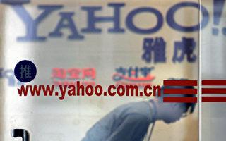 雅虎将停止中国邮件服务 或为撤离前奏