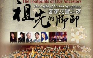 """""""祖先的脚印-客家交响之夜""""音乐会。(长荣交响乐团 提供)"""