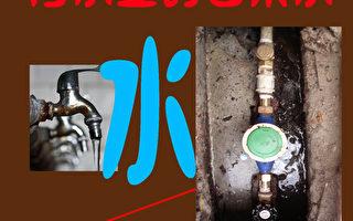 投书:垄断制造霸王——镇平自来水公司害民政策