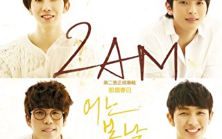 2AM第二张专辑封面 化身春天花样男