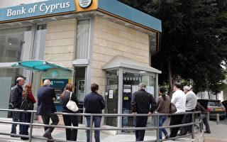 欧元区资本管制 塞浦路斯创首例
