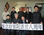 掉念赵紫阳逝世八周年(左起前:李红卫、孙文广、刘玉斌、赵鹏飞。后排:邵凌才、刘桂琴、张廷夫、季钢) (维权人士提供)