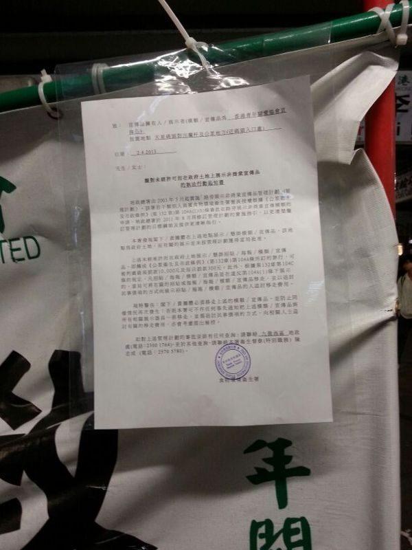 香港政府讓青關會撤邪惡橫幅的通告(大紀元圖片)