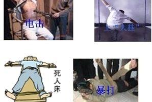 【玉清心】曝光的馬三家勞教所罪行 印證法輪功真相
