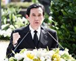 馬英九反對任何損及區域和平的行為,呼籲北韓自制,不要升高區域緊張情勢,應以和平對話方式解決問題。(攝影:陳柏州/大紀元)