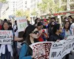 4月10日,多个华人社团召集的亚太族裔人群在旧金山中国城花园角举行集会,然后游行至蒙哥马利街,敦促总统和国会尽快推出全面移民改革法案。(摄影:丘石/大纪元)