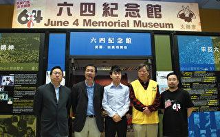 香港城大臨時「六四紀念館」開幕