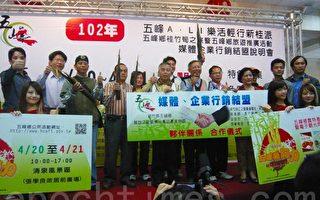 原民行政處長范萬炎(右6)鄉長蕭峰政(右5)和嘉賓宣布桂竹筍上市。(攝影:彭瑞蘭/大紀元)