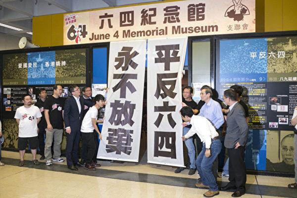 临时六四纪念馆正式开幕 揭中共掩盖屠杀真相