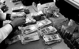 中国金融犯罪频发 每年洗钱上万亿
