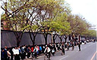 「4·25」中南海萬人上訪14周年前夕國際再聚焦法輪功