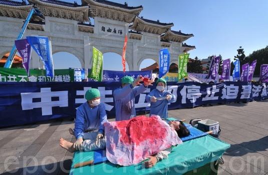 2010年12月18日,台灣法輪功學員在遊行中以模擬演出行動劇的形式,揭露中共活摘法輪功學員器官的罪惡。(攝影:宋碧龍 / 大紀元)