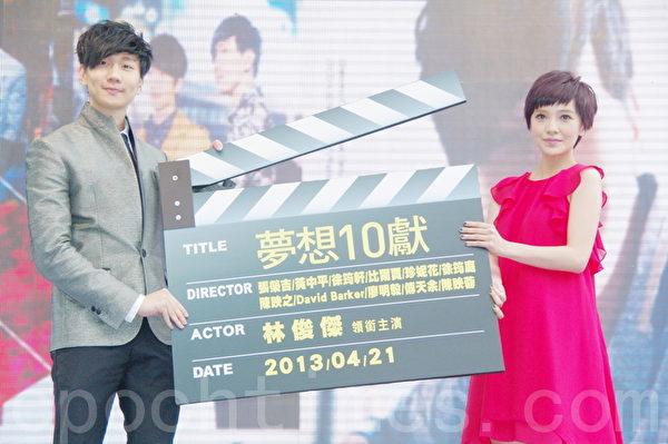 林俊傑、郭采潔一同啟動首映儀式,兩人手握電影打板,象徵微電影正式首映。(攝影黃宗茂/大紀元)