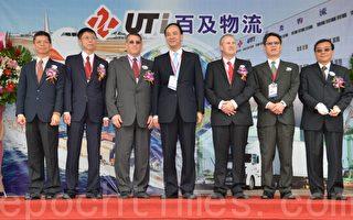 美商UTi集團進駐新北市 百及物流擴大營運
