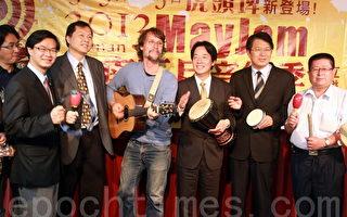 独立乐团挥洒创意 台南音乐季登场