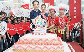 中國人壽50歲生日
