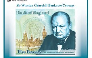 前首相丘吉尔  英新钞肖像人物