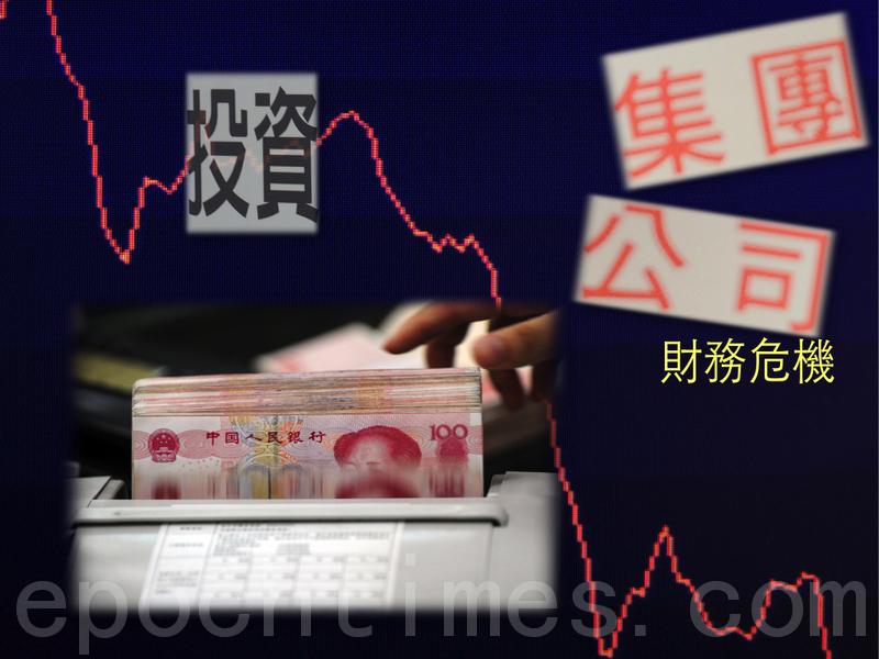2019陸企違約逾1400億 遍及28省 北京最多