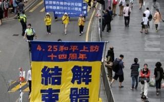 香港法輪功學員紀念「4.25」14周年大遊行 各界支持反迫害