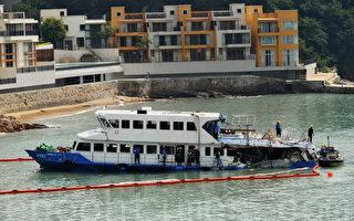 港府公布南丫島海難報告 13年前類似事故未公布