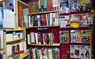 紐時:中共官員香港買「禁書」送同僚